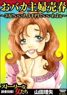 おバカ主婦売春〜3万?いいえ、3千円でいいわよぉ〜