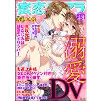 蜜恋ティアラ Vol.48 溺愛DV