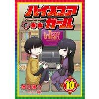 ハイスコアガール 10巻【デジタル版限定特典付き】