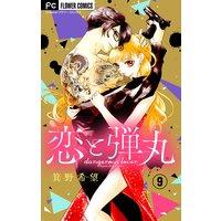 恋と弾丸【マイクロ】 9