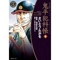 鬼平犯科帳 (54)