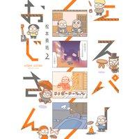 エスパーおじさん2【電子限定特典付き】