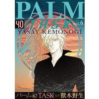 パーム (40) TASK vol.6