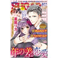 miniSUGAR Vol.61(2019年3月号)