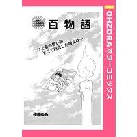 百物語 【単話売】