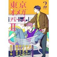 東京オメガバースII vol.2