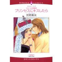 プリンセスにキスしたら カラメールの恋物語 III