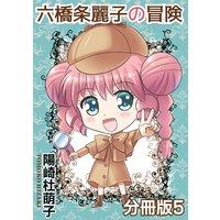 六橋条麗子の冒険【分冊版】5