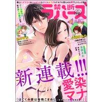 禁断Lovers Vol.94
