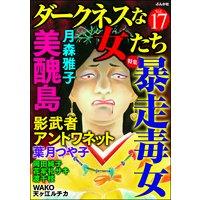 ダークネスな女たち Vol.17 暴走毒女
