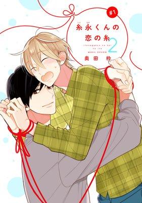 【バラ売り】糸永くんの恋の糸 2