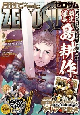 Comic ZERO−SUM (コミック ゼロサム) 2019年5月号
