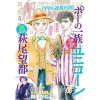 月刊flowers 2019年5月号(2019年3月28日発売)