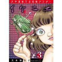 犬木加奈子の恐怖シアター イケニエ 3