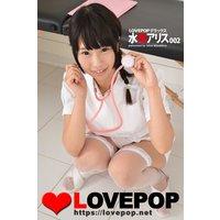 LOVEPOP デラックス 水嶋アリス 002
