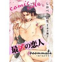最凶の恋人 roommate−ルームメイト− comic side