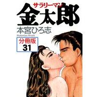 サラリーマン金太郎【分冊版】31