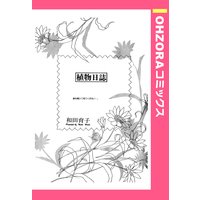 植物日誌 【単話売】