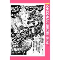 MORI MORI 愛情レシピ 【単話売】