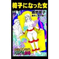 椅子になった女〜伝説の90年代エログロ・レディース劇場