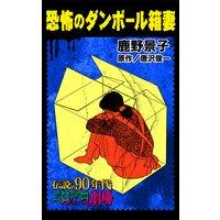 恐怖のダンボール箱妻〜伝説の90年代エログロ・レディース劇場