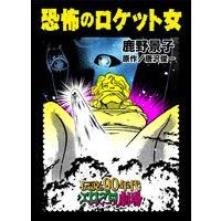 恐怖のロケット女〜伝説の90年代エログロ・レディース劇場