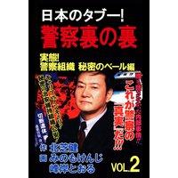 日本のタブー!警察裏の裏 VOL.2