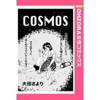 COSMOS 【単話売】