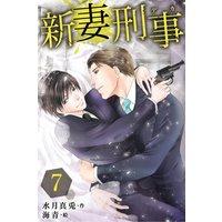 新妻刑事(デカ) 7巻〈恋の成就〉