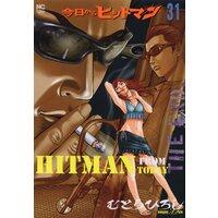 【タテコミ】今日からヒットマン【フルカラー】