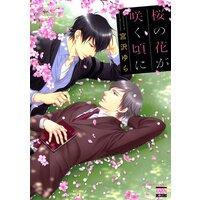 【タテコミ】桜の花が咲く頃に