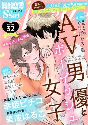 無敵恋愛S*girl Anette Vol.32 フラチな求愛