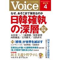 Voice 2019年4月号