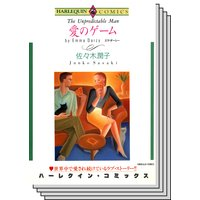 ハーレクインコミックス セット 2019年 vol.225