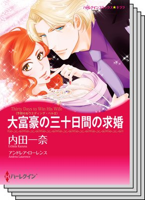 ハーレクインコミックス セット 2019年 vol.233