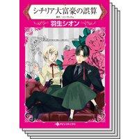 ハーレクインコミックス セット 2019年 vol.246