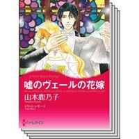 ハーレクインコミックス セット 2019年 vol.252