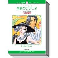 ハーレクインコミックス セット 2019年 vol.255