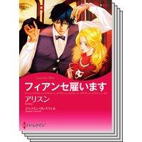 ハーレクインコミックス セット 2019年 vol.278