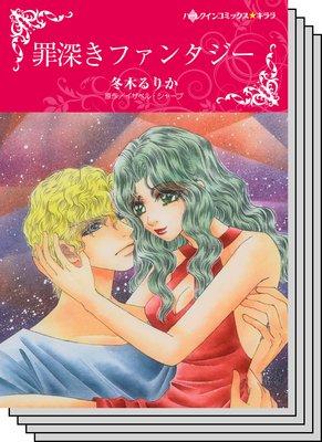 ハーレクインコミックス セット 2019年 vol.281