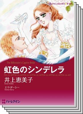 ハーレクインコミックス セット 2019年 vol.291