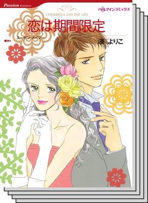 ハーレクインコミックス セット 2019年 vol.294
