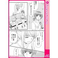 イマ恋—15歳、年上大学生に初恋!?—[連載版]