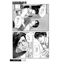 【無料連載】ウルトラ・パニック