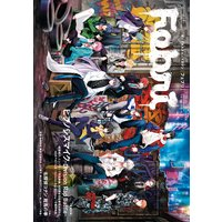 Febri(フェブリ) Vol.54 [巻頭特集]ヒプノシスマイク-Division Rap Battle-