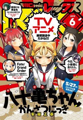 Comic REX (コミック レックス) 2019年6月号