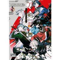刀剣乱舞−ONLINE− コミックアンソロジー 〜刀剣男士迅雷〜