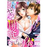 濃蜜kisshug Vol.71「イヤらしく開発されちゃう体」