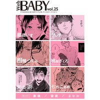 Web BABY vol.25
