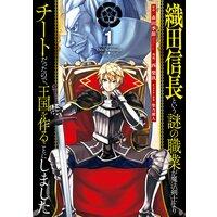 織田信長という謎の職業が魔法剣士よりチートだったので、王国を作ることにしました【デジタル版限定特典付き】